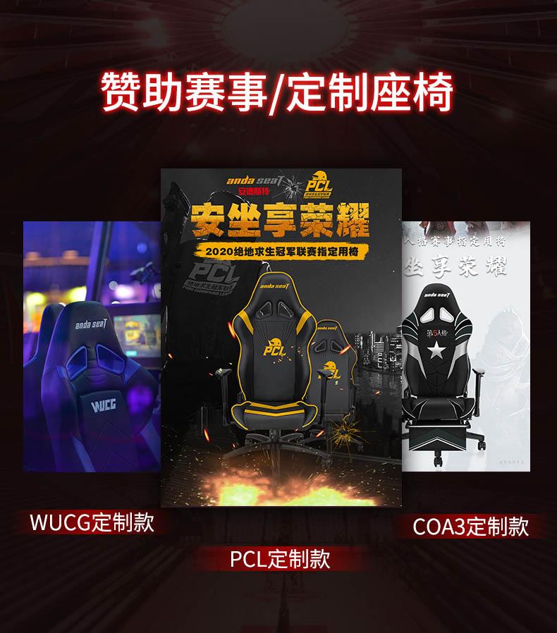专业电竞椅-战神王座产品介绍图3