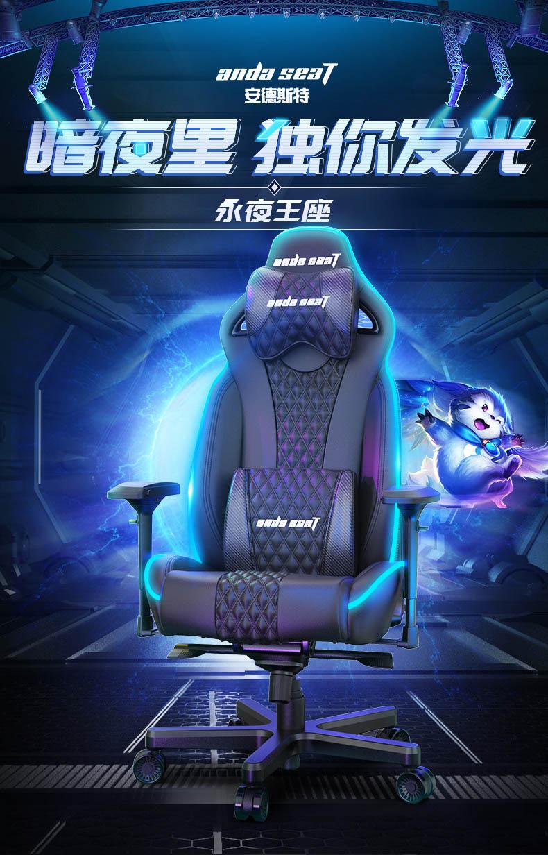 高端电竞椅-永夜王座产品介绍图1