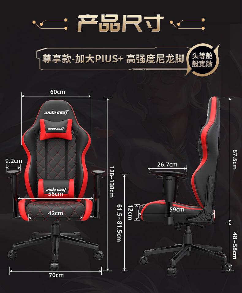 专业电竞椅-战神王座产品介绍图14