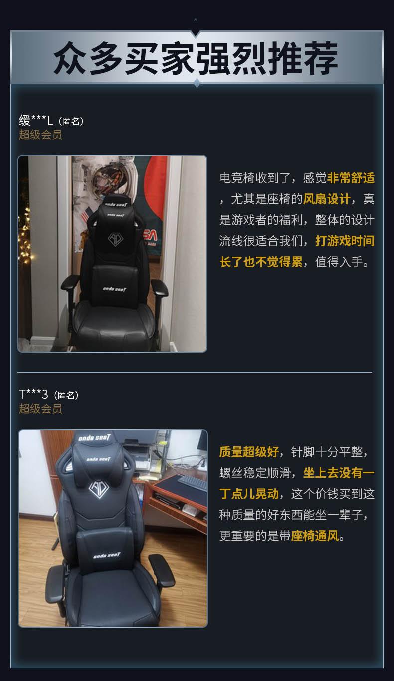 高端电竞椅-飓风王座产品介绍图1