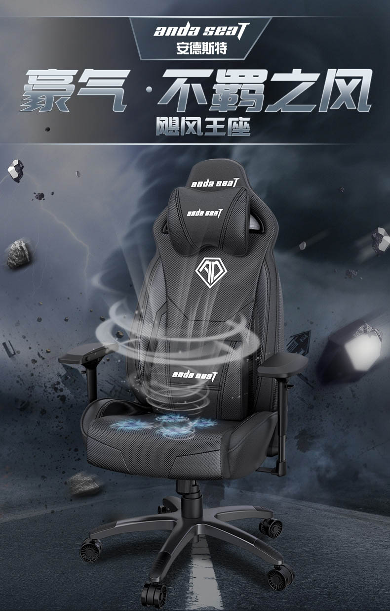 高端电竞椅-飓风王座产品介绍图2