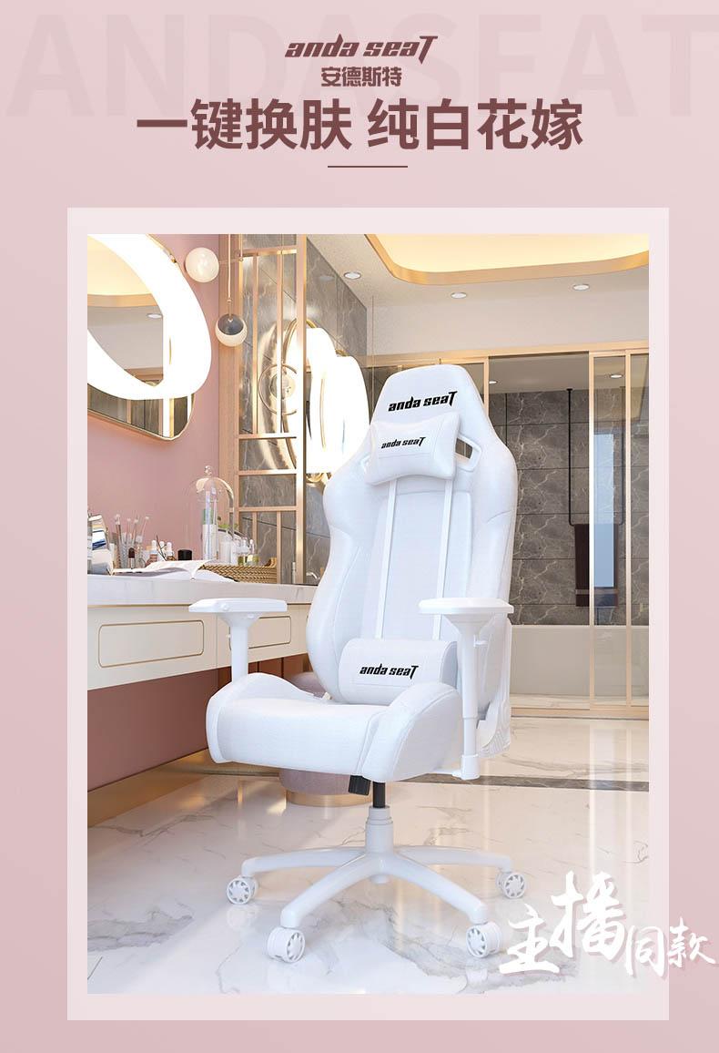美女主播椅-冰雪王座产品介绍图1