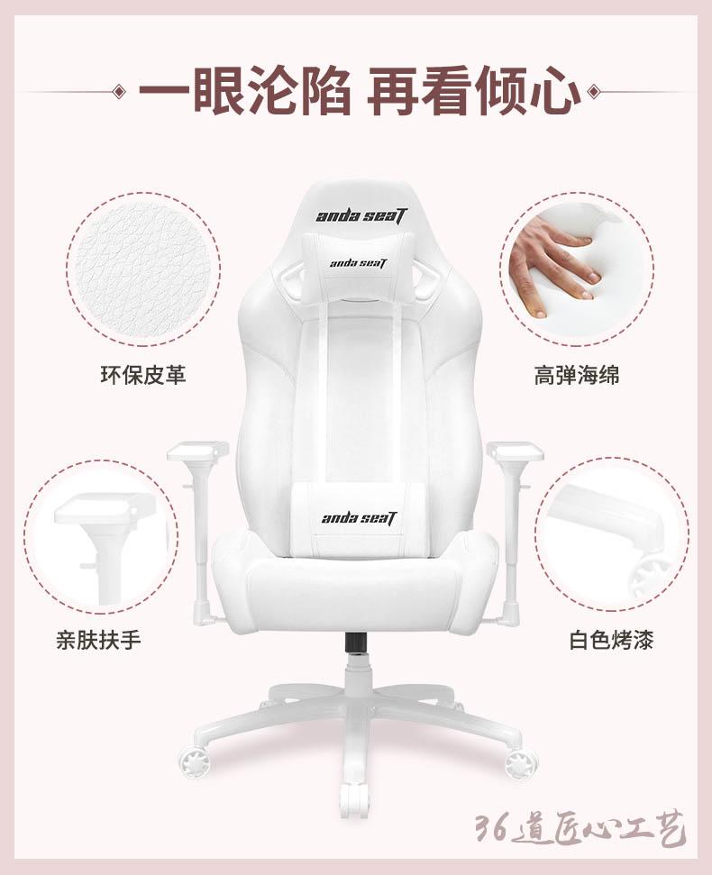 美女主播椅-冰雪王座产品介绍图4