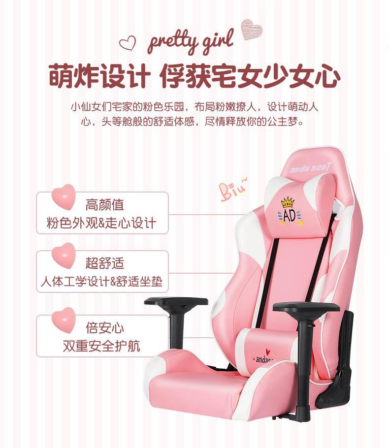 美女主播椅-初音王座产品介绍图5