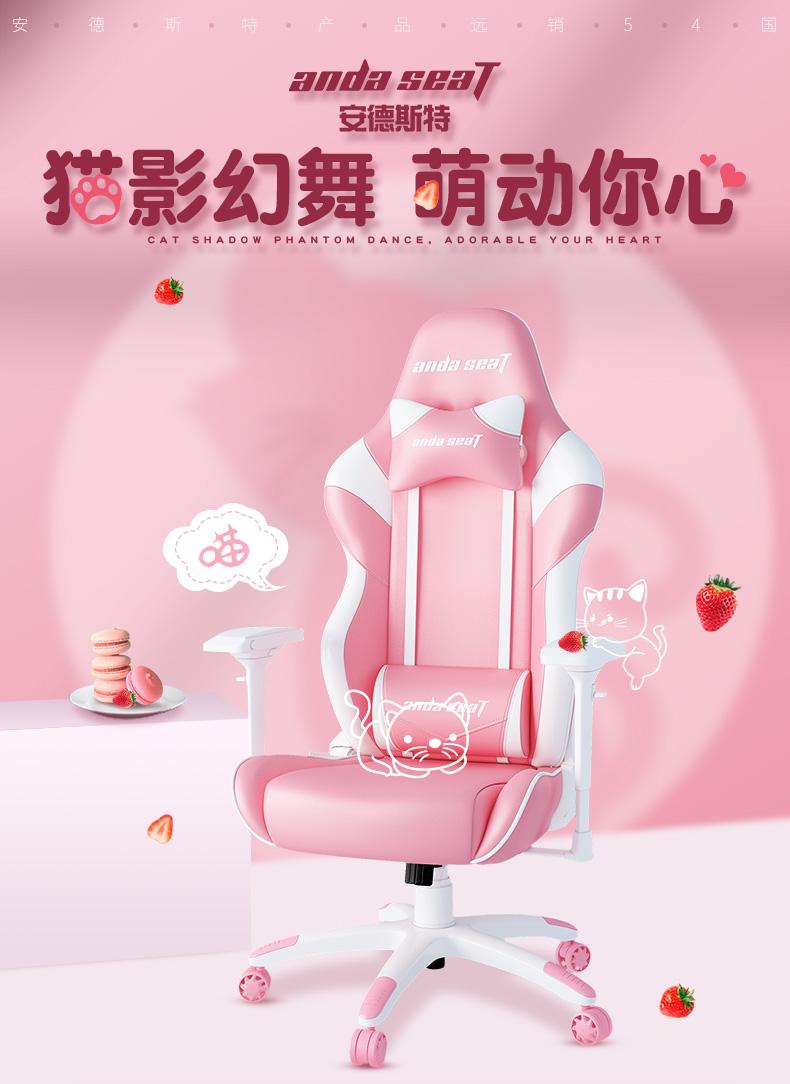 少女电竞椅系列-蔷薇王座产品介绍图1
