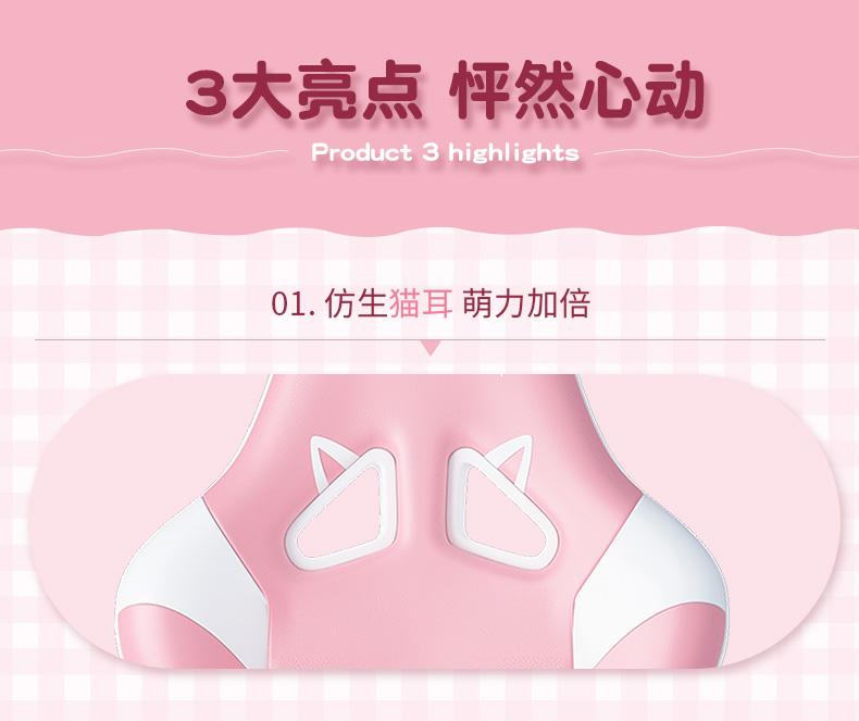 少女电竞椅系列-蔷薇王座产品介绍图4