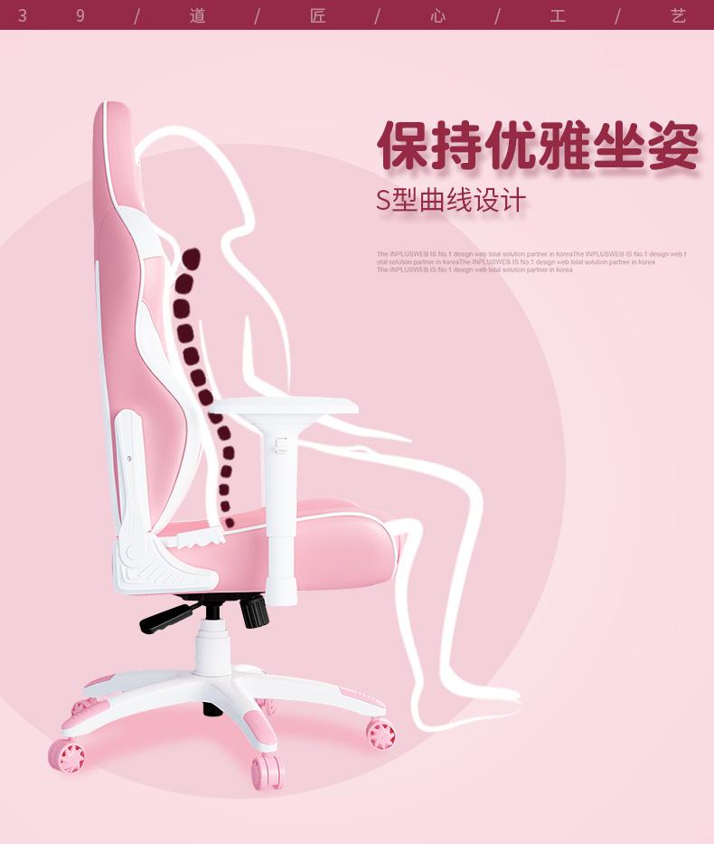 少女电竞椅系列-蔷薇王座产品介绍图9