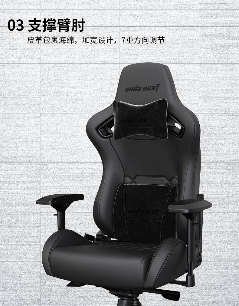 尊享老板椅-骏珲王座产品介绍图9