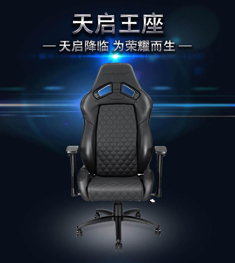 尊享老板椅-天启王座产品介绍图1