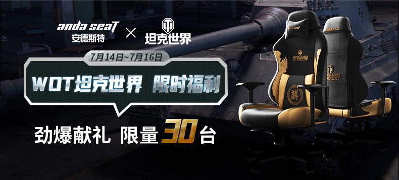 战队电竞椅-坦克世界产品介绍图1