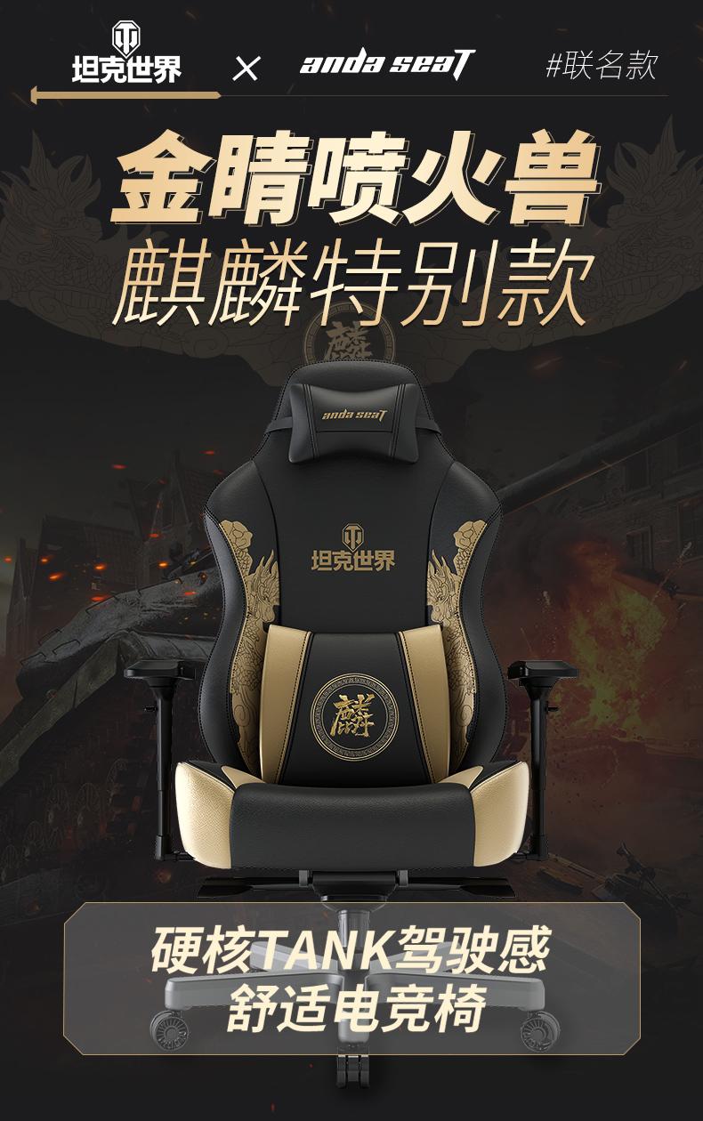 战队电竞椅-坦克世界产品介绍图2