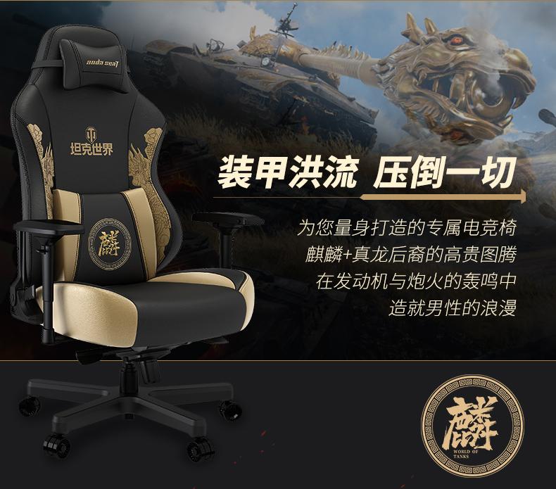 战队电竞椅-坦克世界产品介绍图3