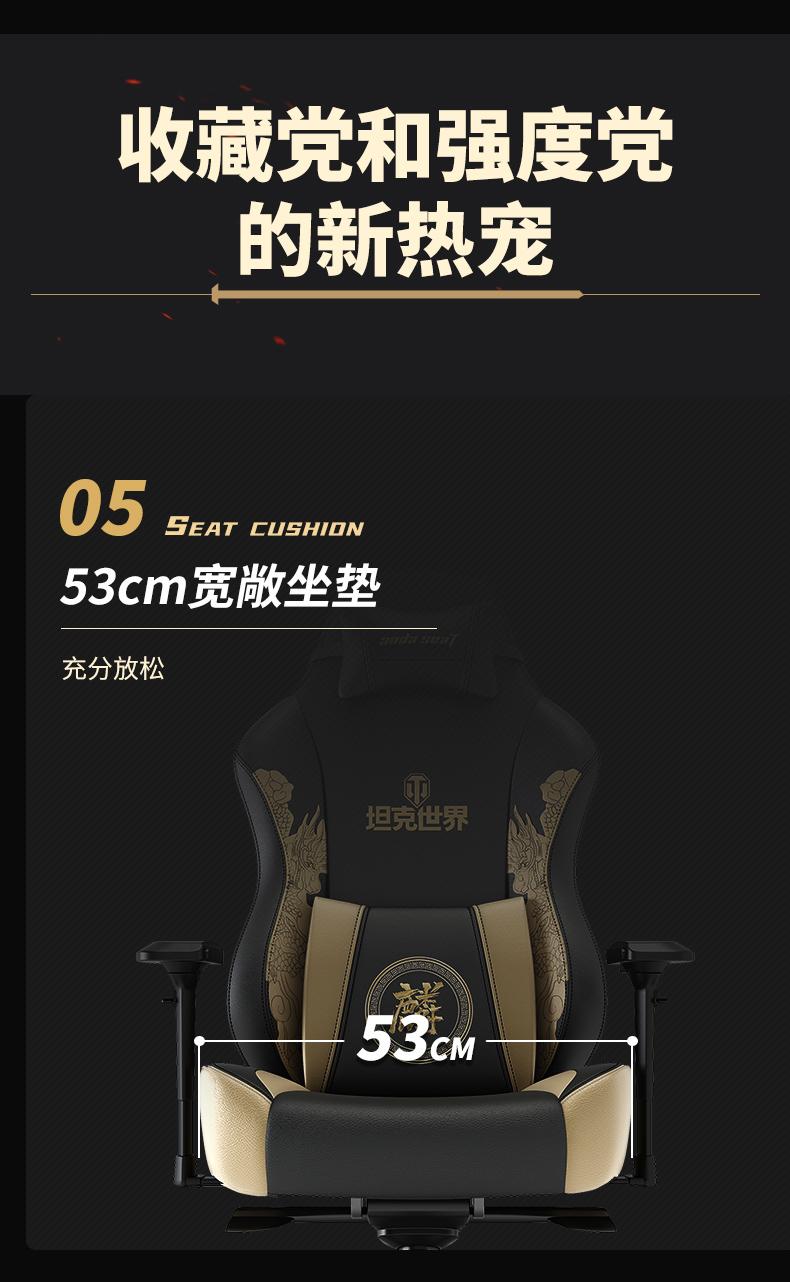 战队电竞椅-坦克世界产品介绍图11