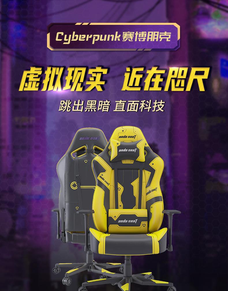 专业电竞椅-赛博朋克产品介绍图1