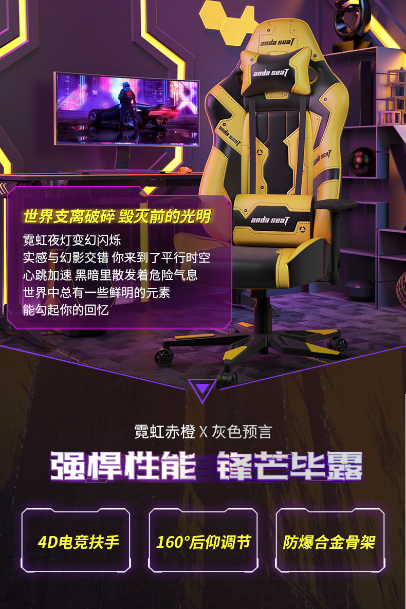 专业电竞椅-赛博朋克产品介绍图3
