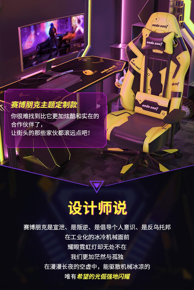 专业电竞椅-赛博朋克产品介绍图9