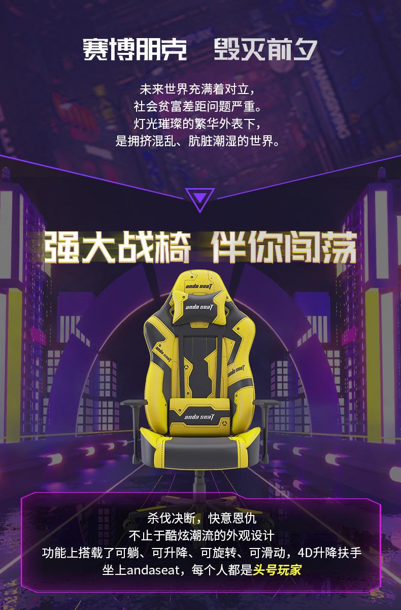 专业电竞椅-赛博朋克产品介绍图11