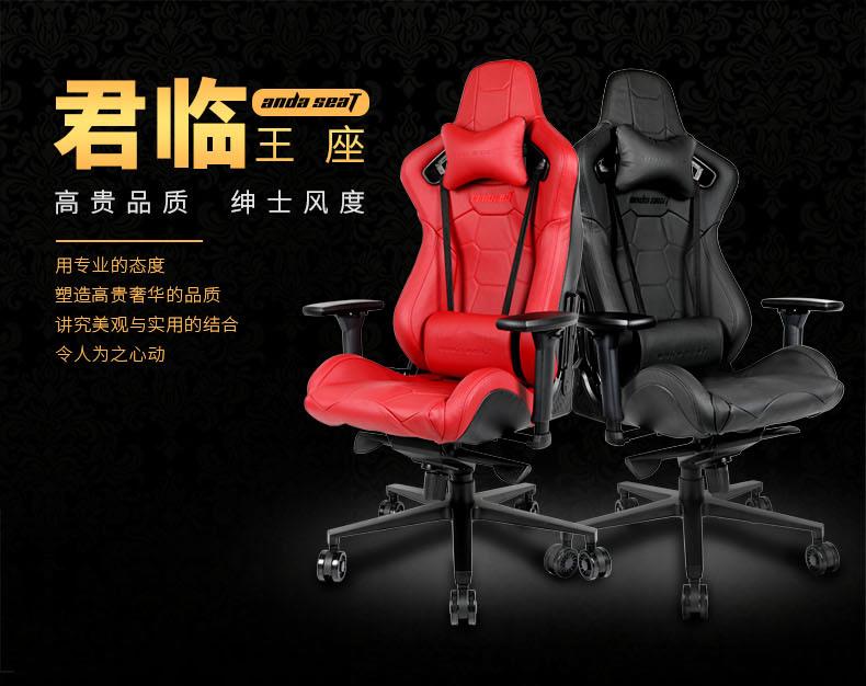办公电脑椅-君临王座产品介绍图1