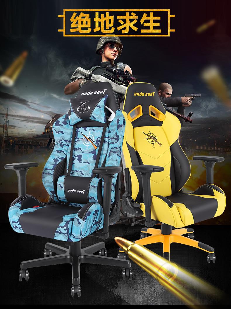战队电竞椅-绝地王座产品介绍图1