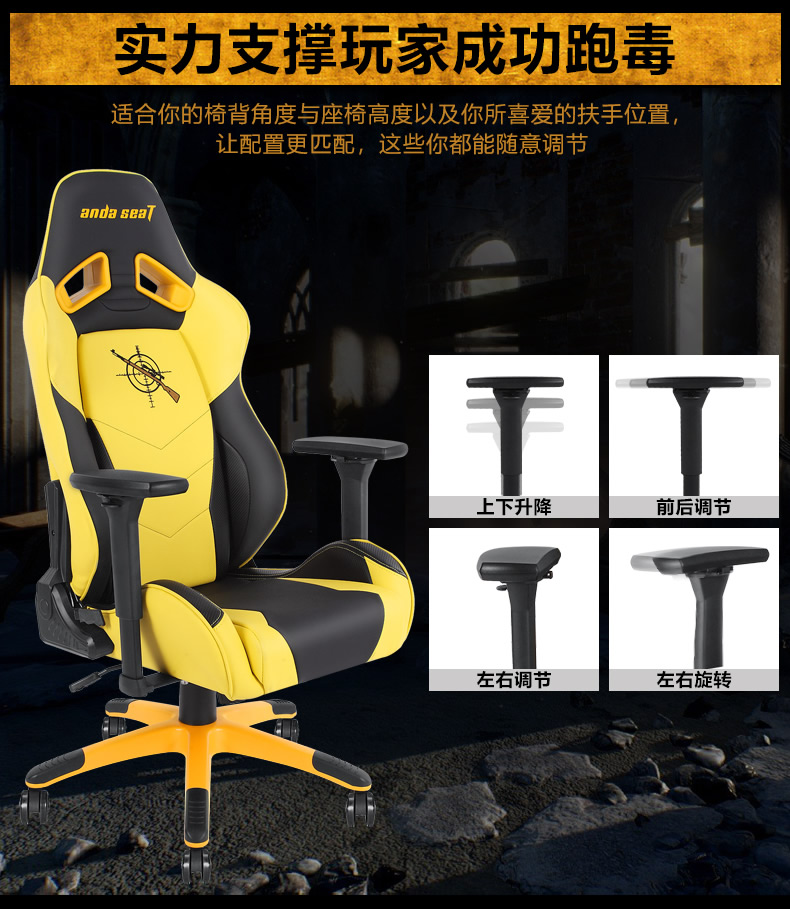 战队电竞椅-绝地王座产品介绍图4