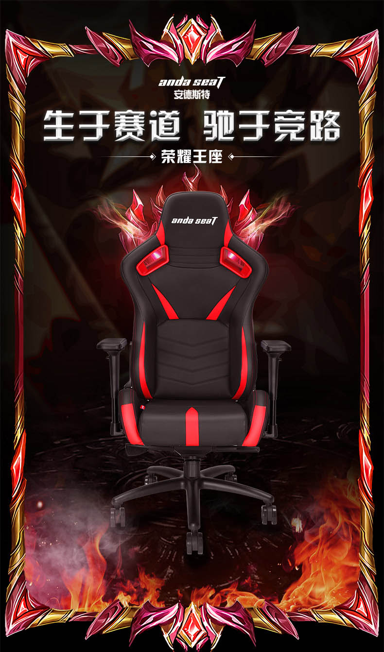 工学电竞椅-荣耀王座产品介绍图1