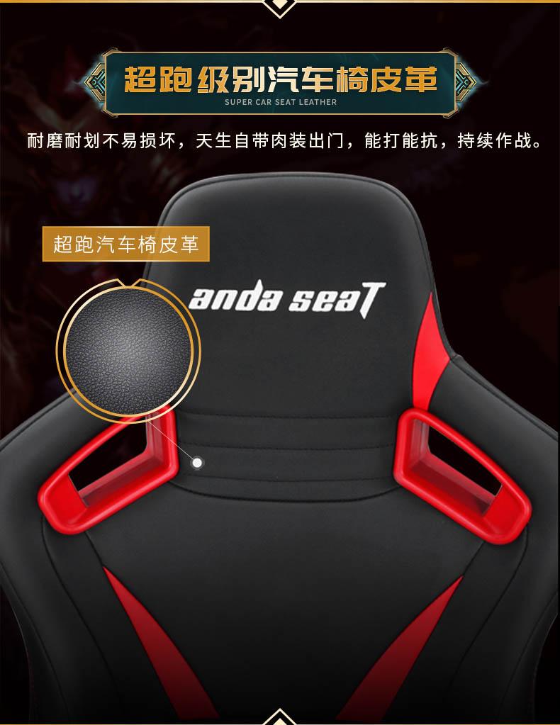 工学电竞椅-荣耀王座产品介绍图5