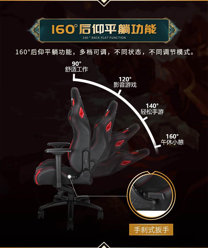 工学电竞椅-荣耀王座产品介绍图6