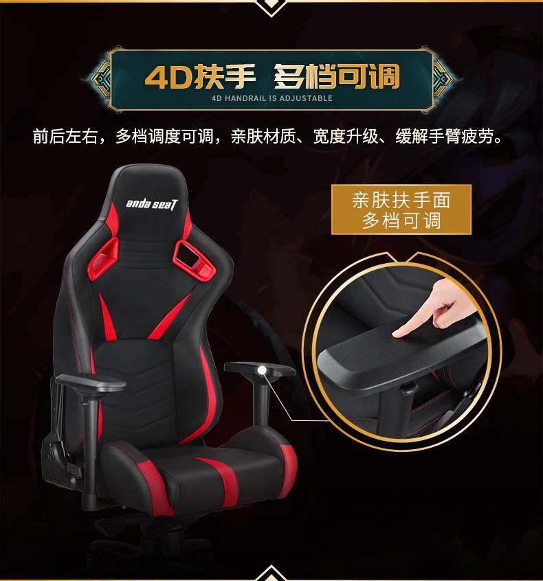 工学电竞椅-荣耀王座产品介绍图10