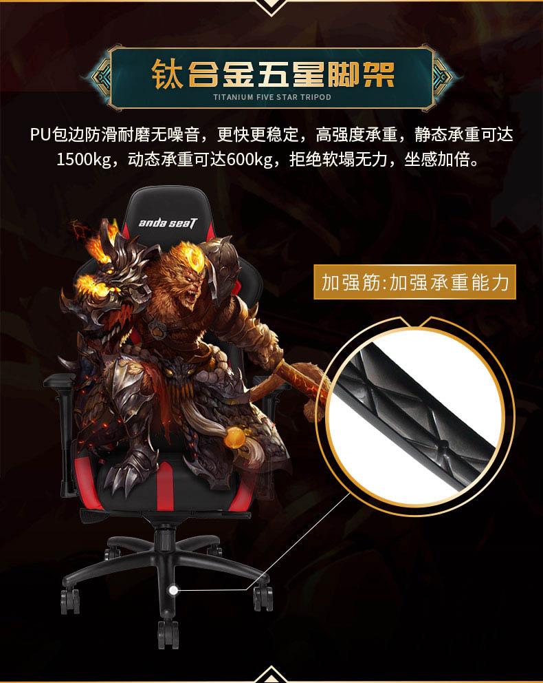 工学电竞椅-荣耀王座产品介绍图11