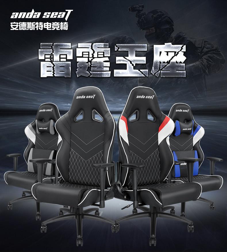 战队电竞椅-雷霆王座产品介绍图1
