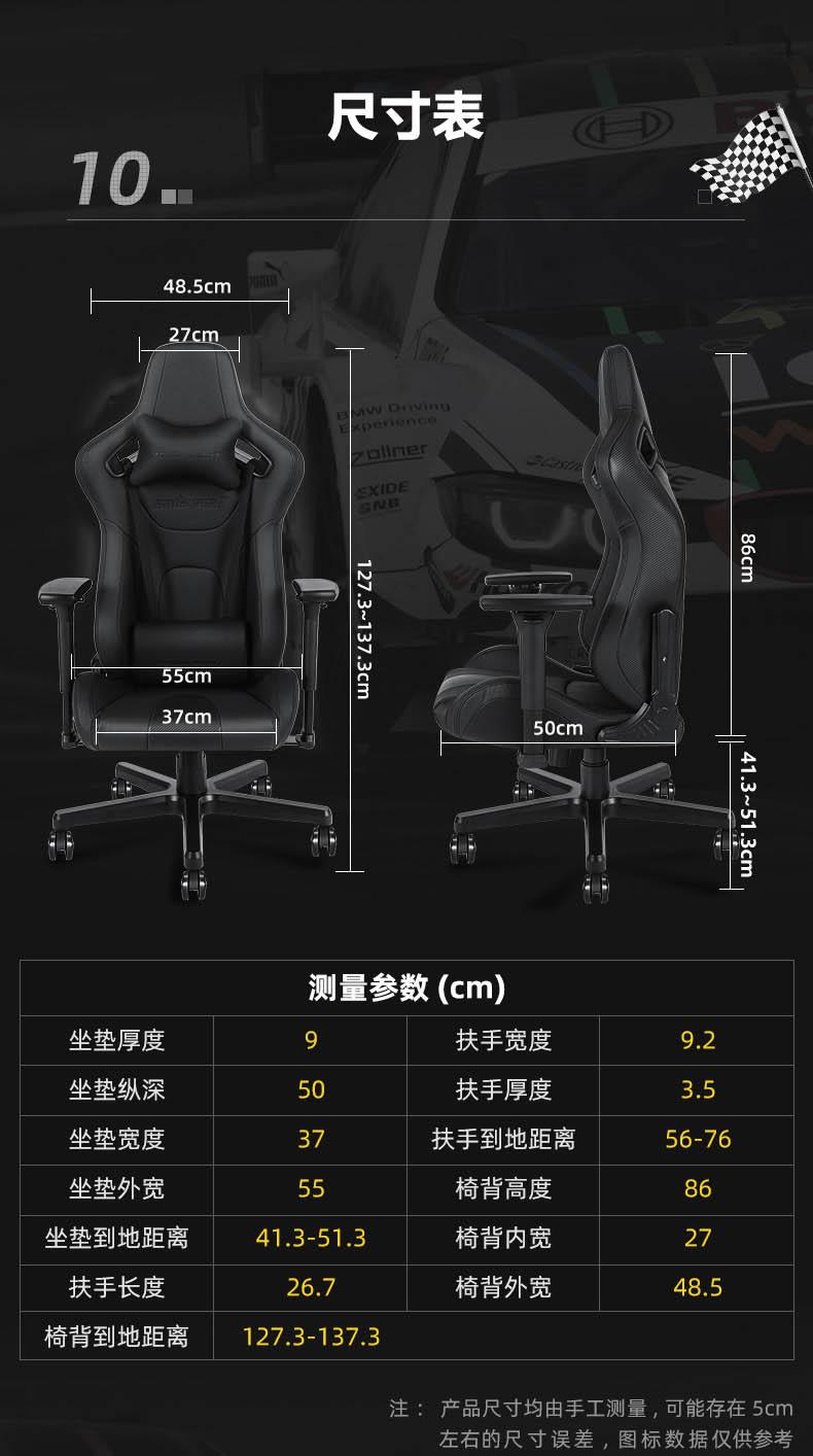 专业电竞椅-疾风王座产品介绍图12