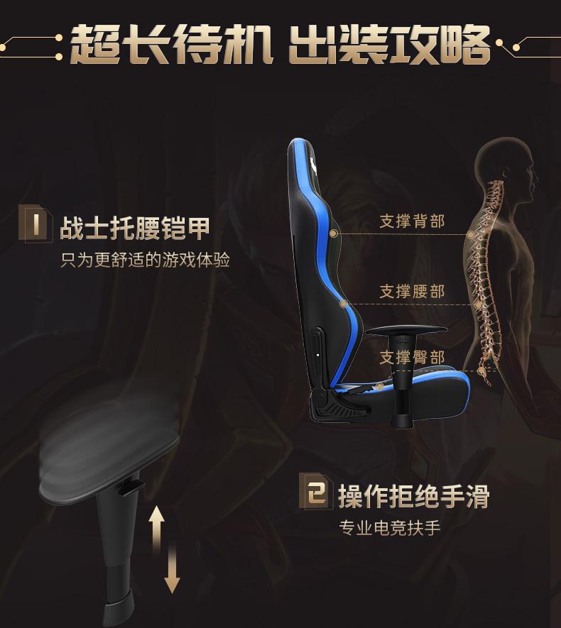 俱乐部联名款电竞椅-蓝色战神产品介绍图1