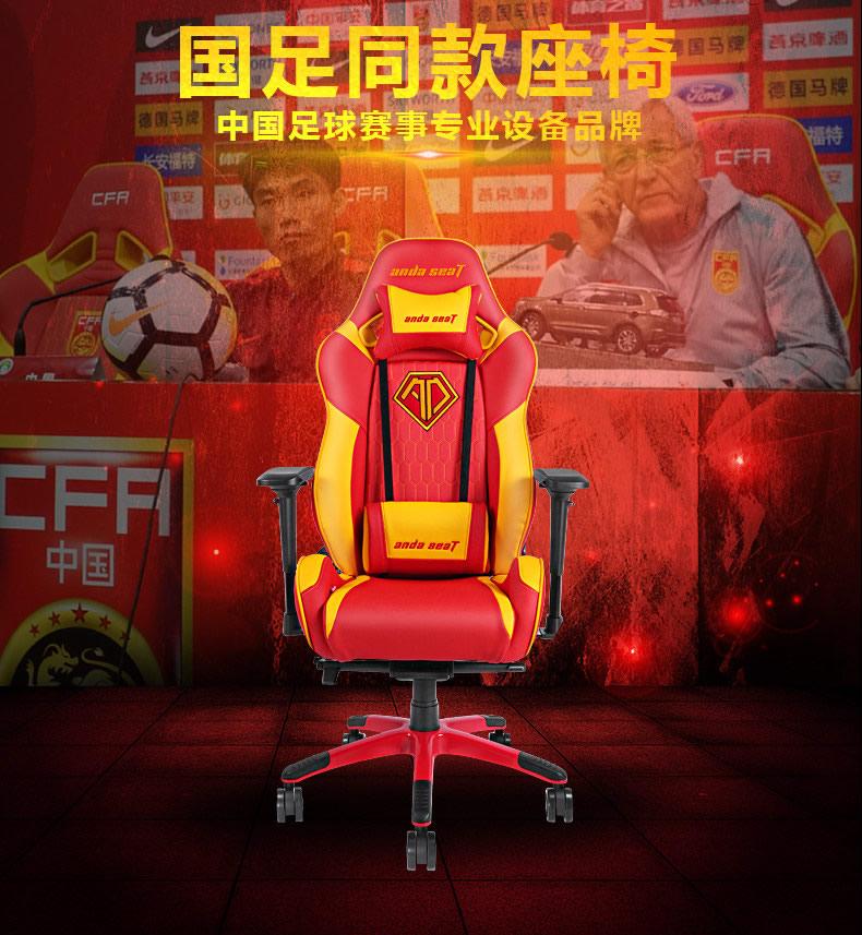 足球赛事座椅-龙之椅产品介绍图1