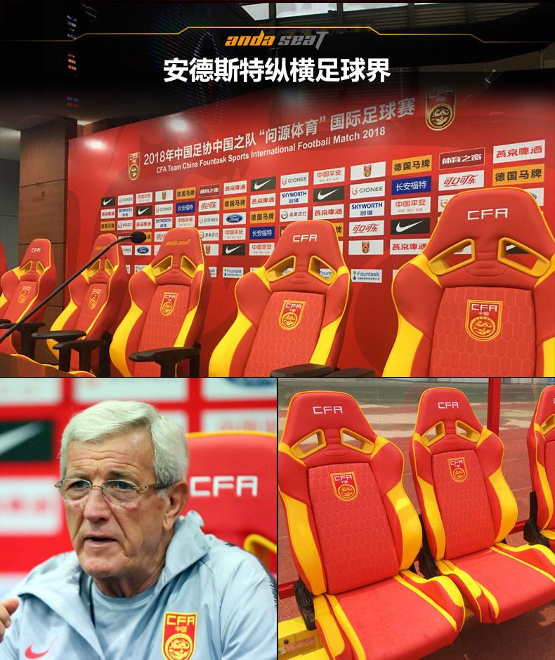 足球赛事座椅-龙之椅产品介绍图2