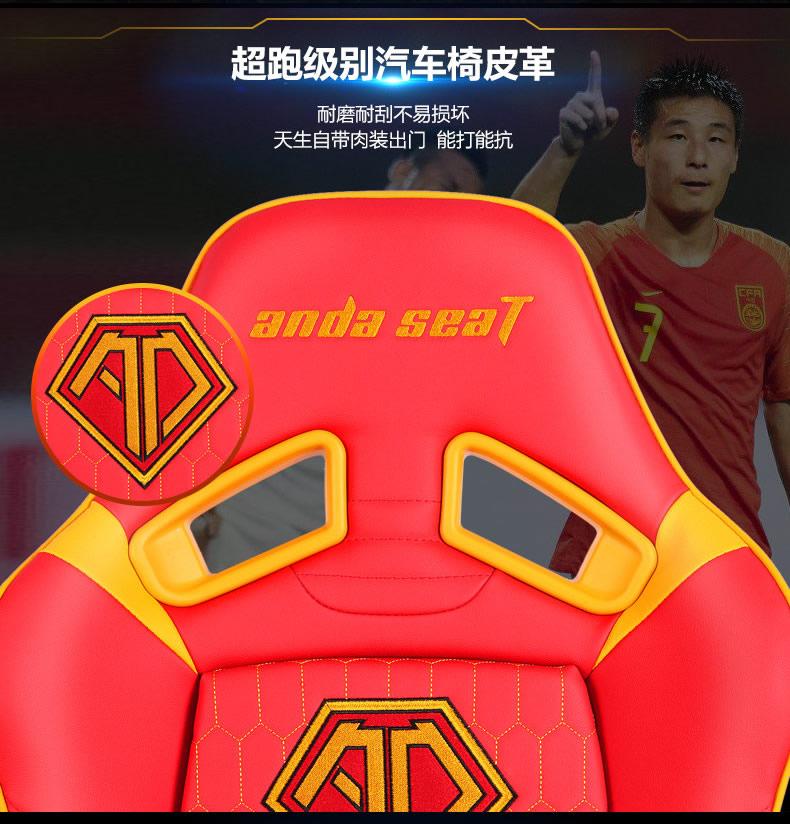 足球赛事座椅-龙之椅产品介绍图6