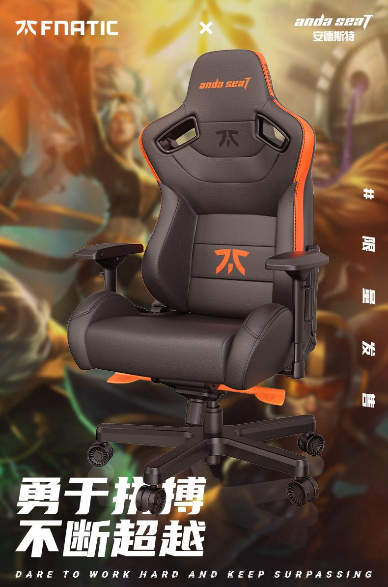 FNC战队定制款电竞椅产品介绍图1