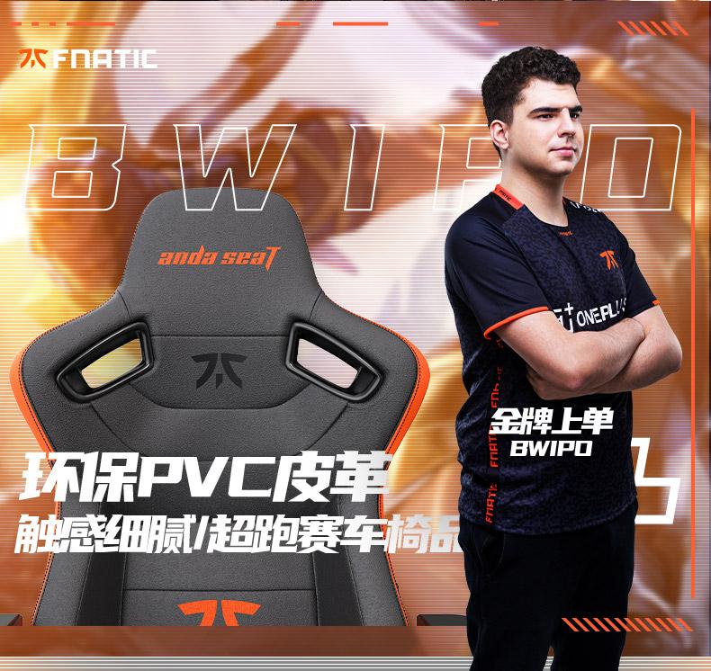 FNC战队定制款电竞椅产品介绍图6