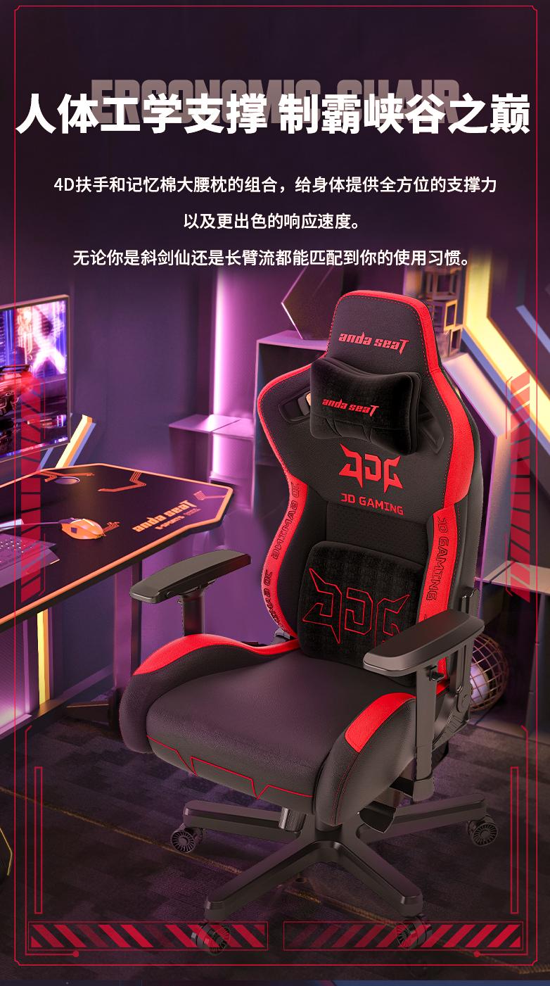 JDG战队定制款电竞椅产品介绍图8