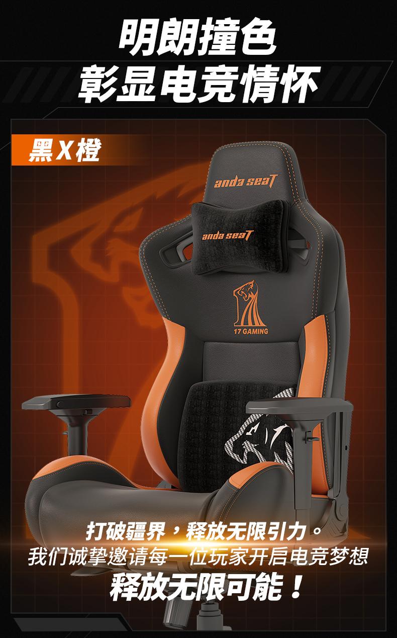 17Gaming战队定制款电竞椅产品介绍图4