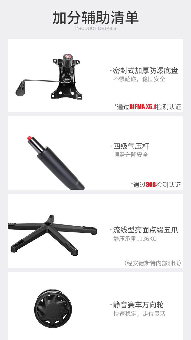 专业电竞椅-暗影王座产品介绍图10