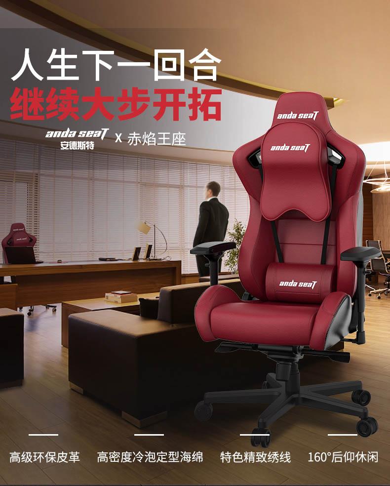 高端电竞椅-赤焰王座产品介绍图1