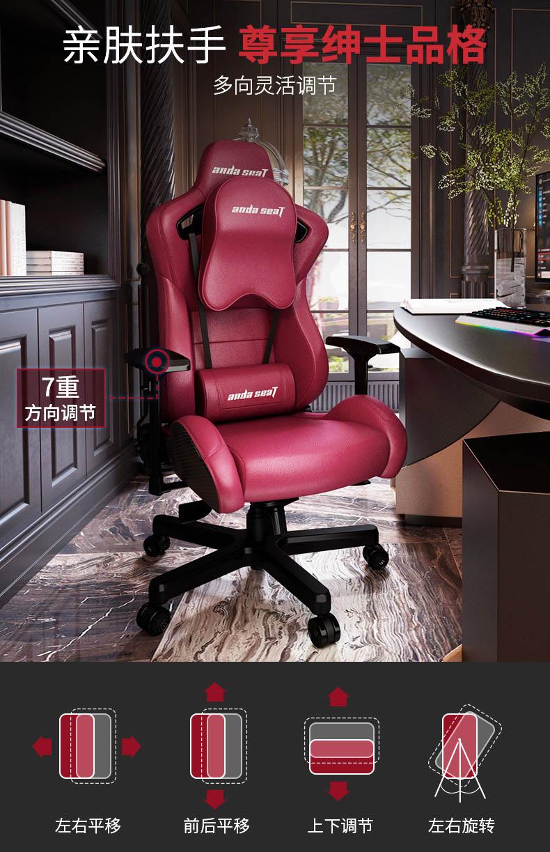 高端电竞椅-赤焰王座产品介绍图10