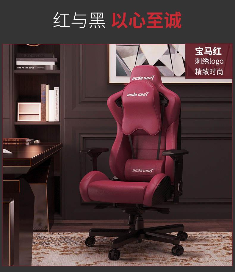 高端电竞椅-赤焰王座产品介绍图12