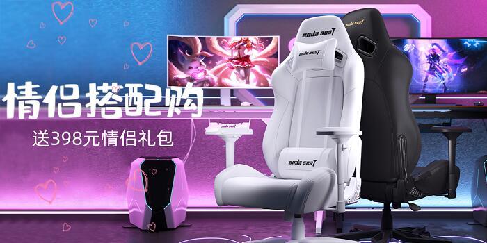 情侣同款电竞椅 黑曜王座搭配冰雪王座场景图