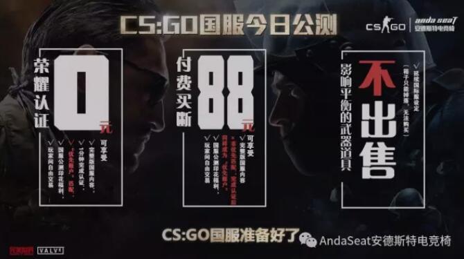 (CS:GO)国服客户端