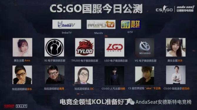 (CS:GO)国服精英齐聚