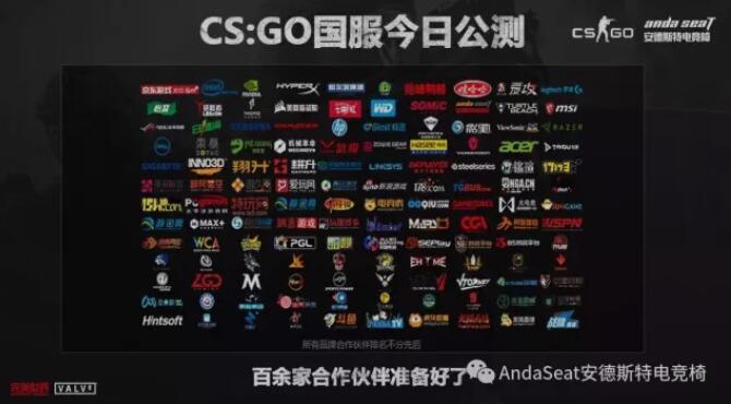 (CS:GO)百余家合作伙伴