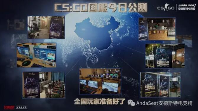 CS:GO联合全国十万家网吧