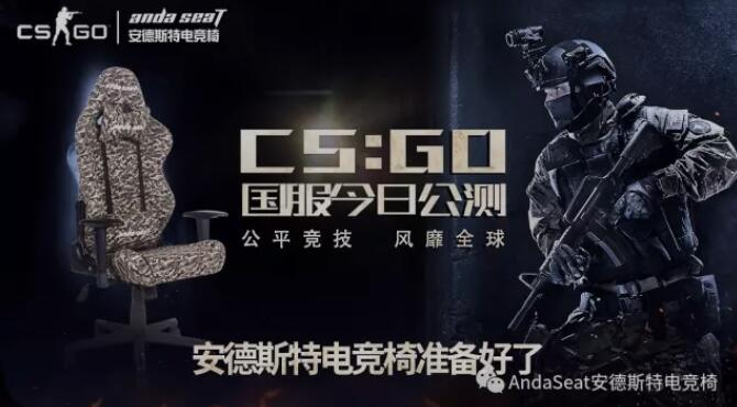 CS:GO国服正式上线