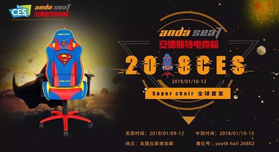 安德斯特电竞椅Super chair全球首发款